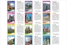 世界名校的收藏卡图片