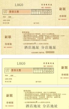 餐劵 现金卷 支票图片