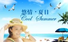 悠情夏日圖片
