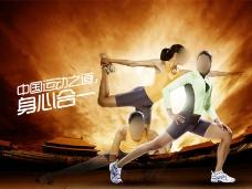中国运动之道 身心合一图片