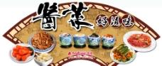 酱菜海报图片