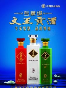 文王贡酒 专家级图片