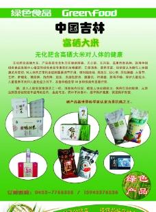 珲春河大米广告图片