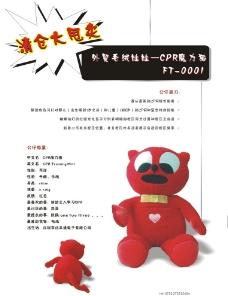 玩具宣传单图片