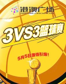 3v3篮球赛海报图片