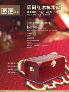 红木杂志a4插页图片
