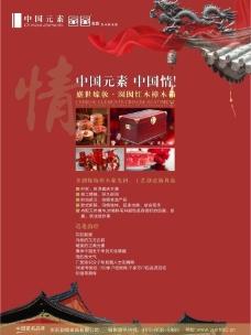 红木杂志a4插页设计图片