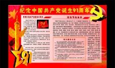 纪念中国共产党诞生91周年图片