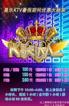 KTV海報圖片