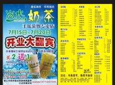 尚水奶茶宣传单图片