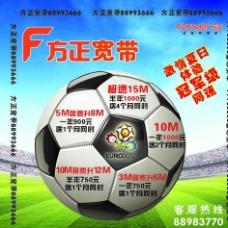 足球宣传单图片