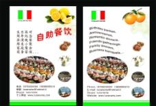 西餐宣传单图片