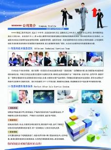 蓝色网络科技公司宣传单页图片