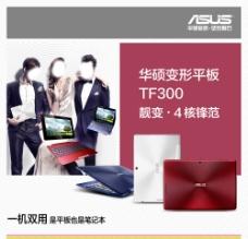 华硕变形平板电脑TF300图片