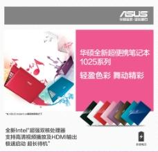 华硕EPC1025多彩系列图片
