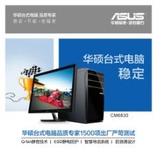 华硕台式机CM6830图片