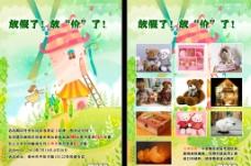 毛绒玩具宣传画册单图片