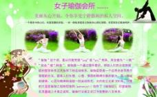 女子瑜伽会馆宣传单图片