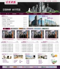 紫色行业门户网站图片