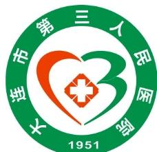 大连市第三人民医院院徽图片