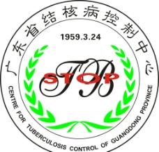 广东省结核病控制中心图片