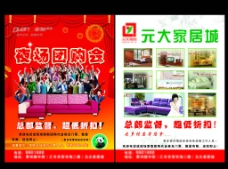 家具宣传图片