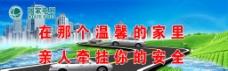交通安全展板图片