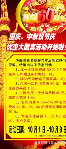 10年店庆海报宣传单图片,红色背景 文字 边框 红丝带
