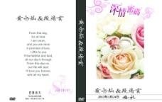 dvd光盘盒封面图片