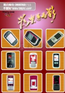 奥运手机促销
