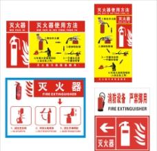 灭火器使用方法(部分位图组成)图片