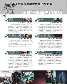 杂志内页电影版块图片