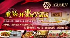 华联大酒店海报图片