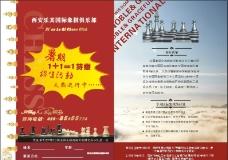 国际象棋 俱乐部 暑假招生图片