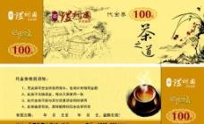 茶楼代金券图片