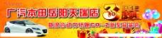 广汽三周年背景画图片