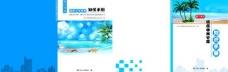 健康知识手册封面图片