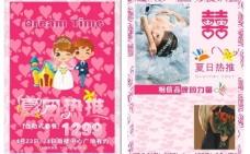 浪漫婚礼宣传页图片