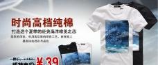 T恤促销图图片
