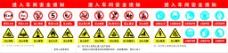 警示牌 警示标志 禁止标志图片