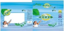 家庭净化剂包装盒图片