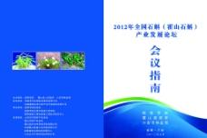 全国石斛会议指南封面图片