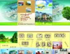 房地产四折页图片
