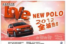 上海大众汽车情人节