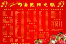 海底捞火锅菜单价目表图片