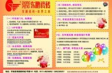 东鹏瓷砖宣传单图片
