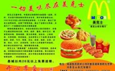 汉堡餐厅宣传单图片