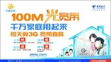 中国电信 光宽带图片