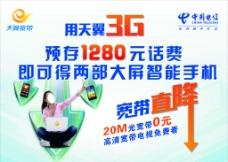 中国电信 天翼图片