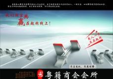 粤籍商会广告图片